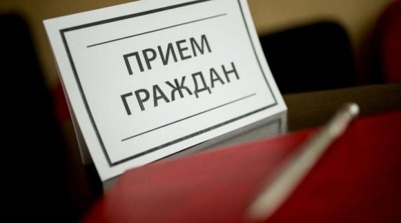 priem_grazdan