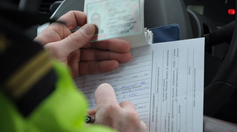 Штраф за нарушение правил дорожного движения
