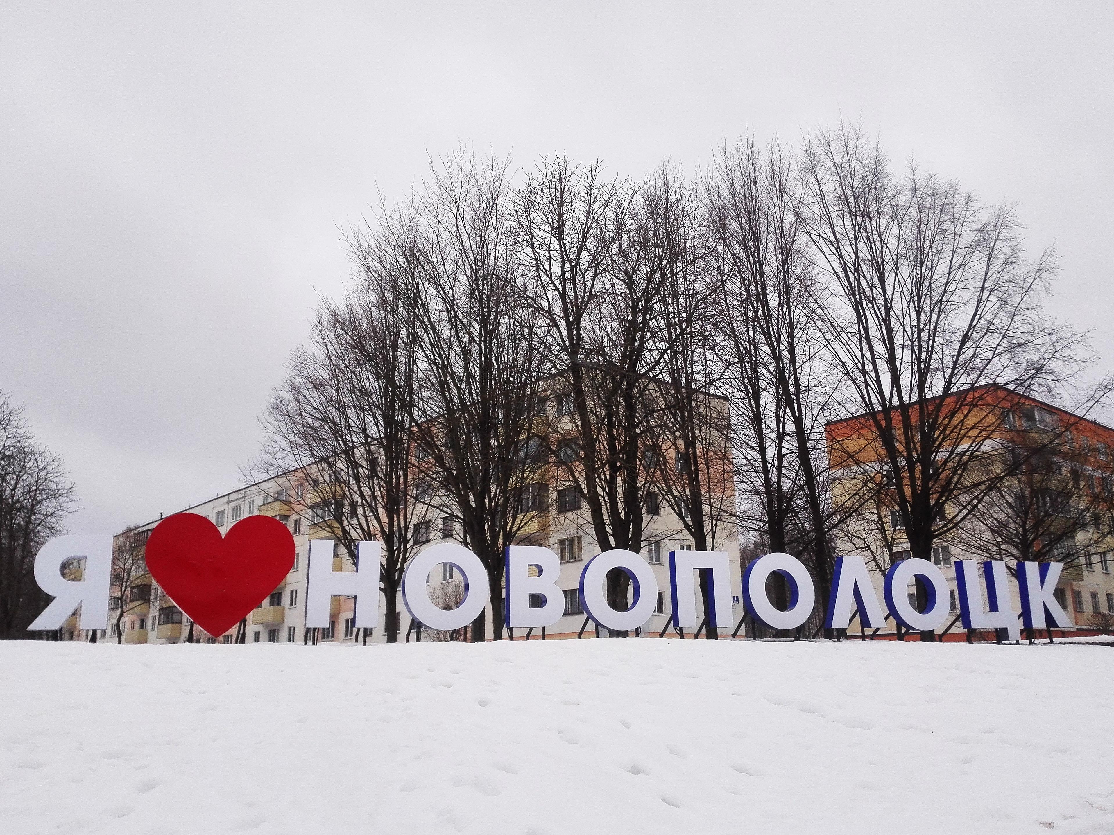 Въезд в Новополоцке