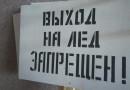 В Новополоцке установили таблички, запрещающие выход на лед