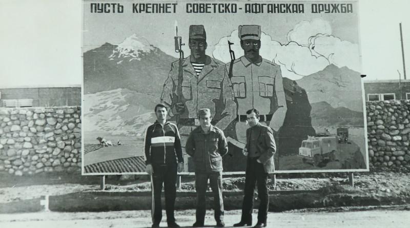 Советско-афганская дружба