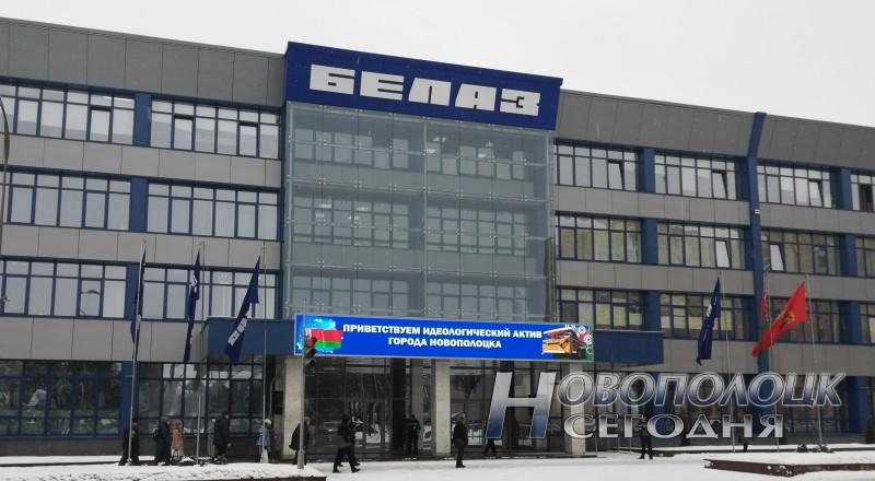 Белаз семинар офис