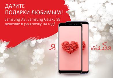 Подарки любимым: смартфоны Samsung Galaxy S8 и A8 в рассрочку с экономией до 204 рублей