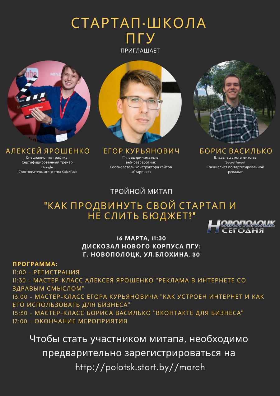 Инфографика стартап школа ПГУ 16 марта