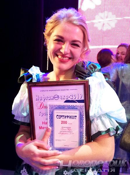 Победительница конкурса Наталья Мечковская