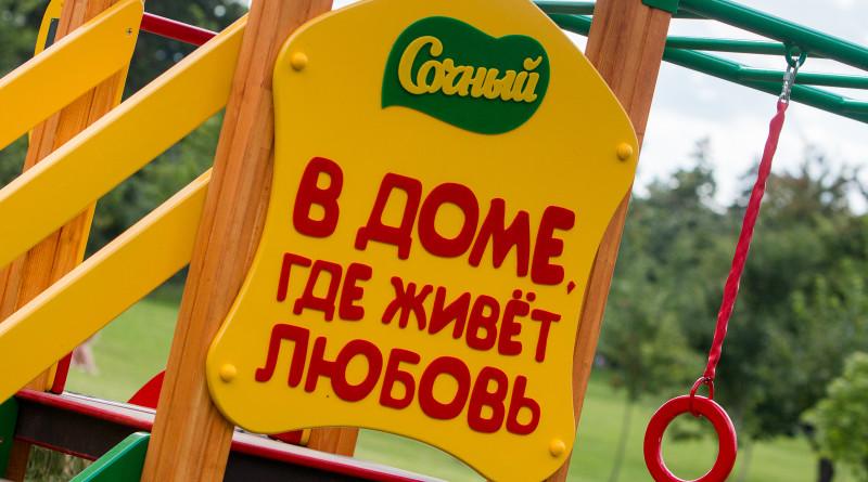 Сочный дворик_2