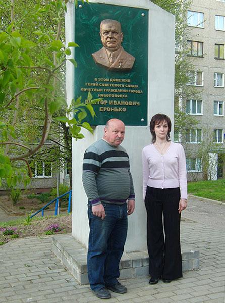 У памятника отцу Петр Еронько с дочерью Анастасией