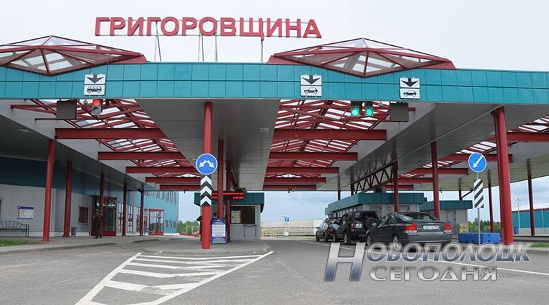 Пункт пропуска «Григоровщина» на белорусско-латвийской границе входит в зону ответственности Полоцкого погранотряда. Фото Ольги Банщиковой