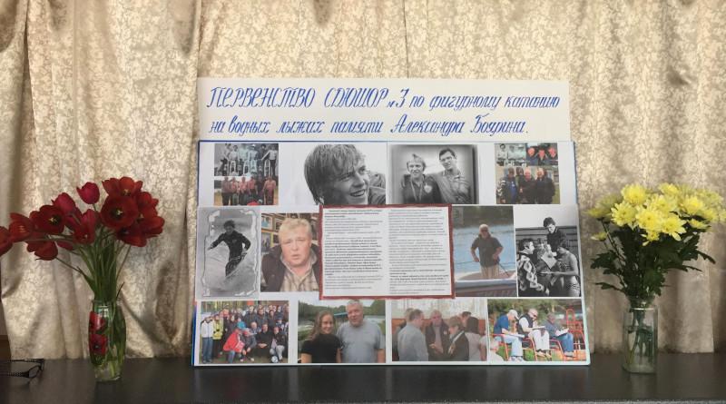Александр Боярин оставил яркий след в истории спорта Новополоцка