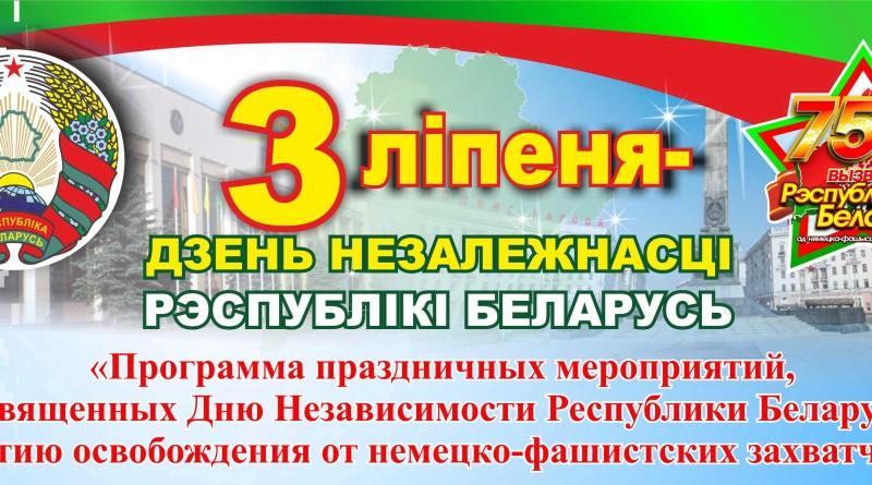 Главный праздник страны в Новополоцке (Программа)