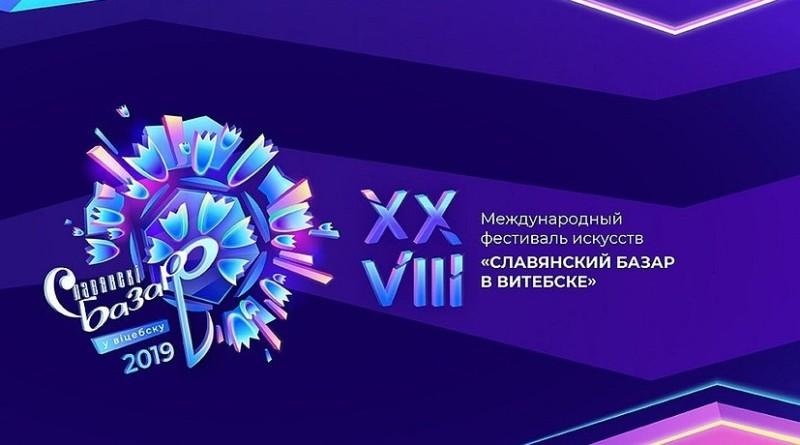 Календарь «Славянки» для новополочан. Выпуск 3