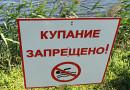 Где купаться можно, а где – нельзя. Введен запрет на купания в водоемах г.Новополоцка.