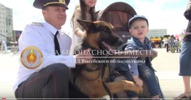 Сотрудники МВД проведут акцию «За безопасность вместе!» в день закрытия «Славянского базара в Витебске»