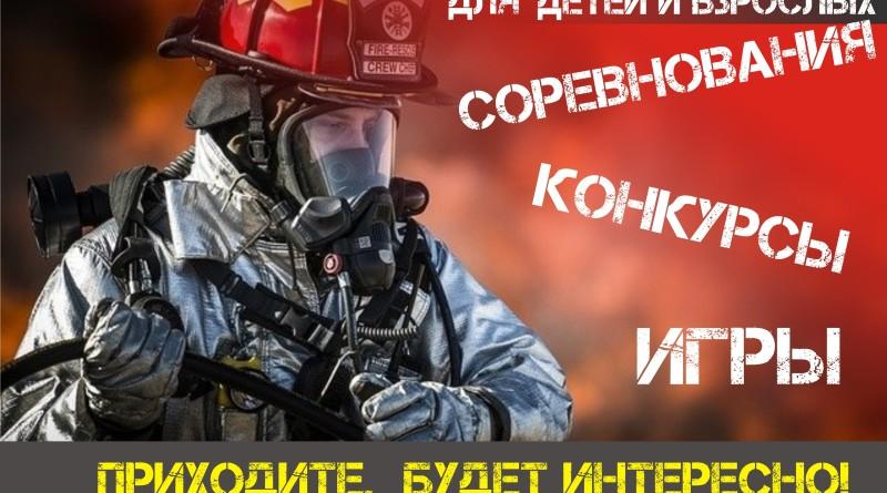Показательные выступления спасателей! МЧС приглашает новополочан 25 июля на праздник! (Программа)