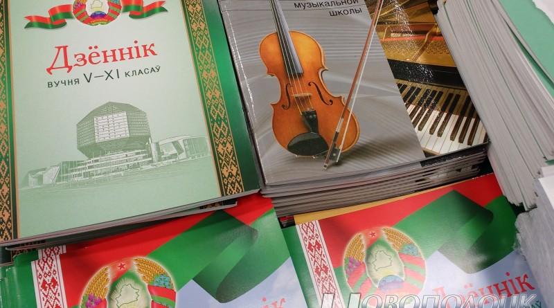 В Новополоцке началась торговля к новому школьному сезону