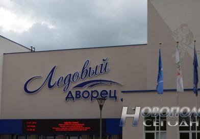 Ледовая арена Новополоцка практически готова к проведению Чемпионата по хоккею