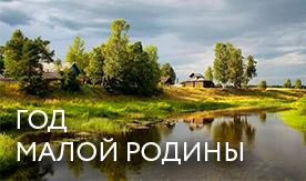 Год малой родины