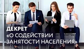 Декрет О содействии занятости населения