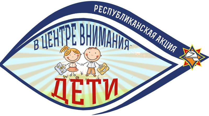 Логотип В центре внимания дети