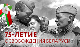 75-летие освобождения Беларуси
