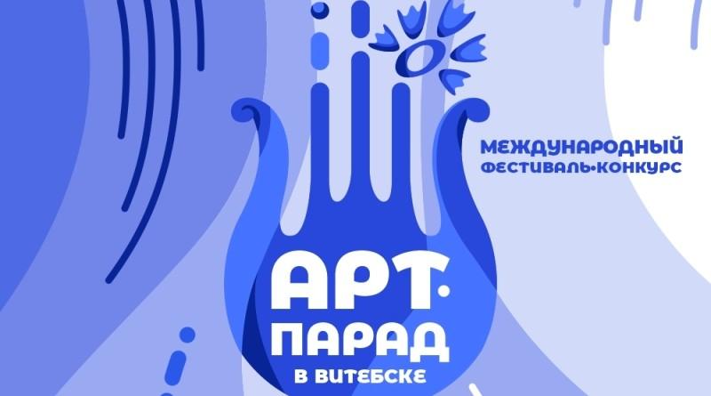 Арт-фестиваль в Витебске_1