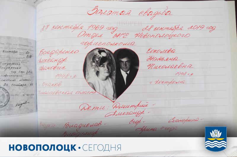Книга юбилейных свадеб