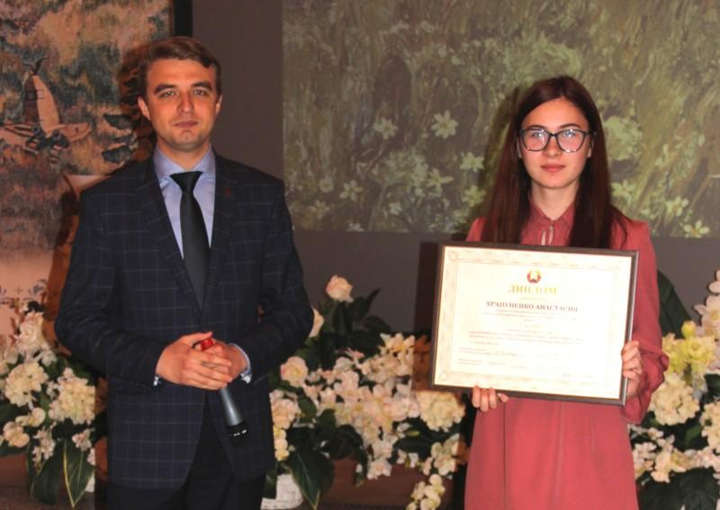 Вручение награды Анастасии Храпуненко