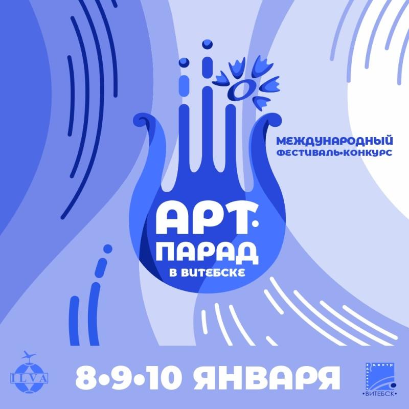 Арт-фестиваль в Витебске