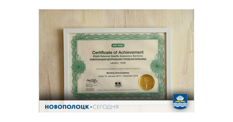 Сертификат программы EQAS