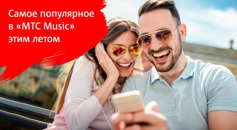 music_мтс