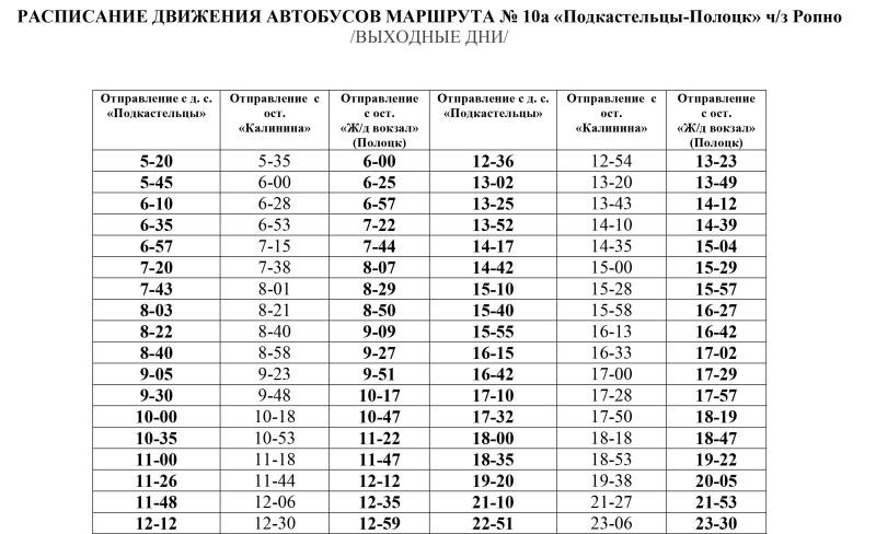 10а_выходной_РАСПИСАНИЕ ДВИЖЕНИЯ АВТОБУСОВ МАРШРУТА