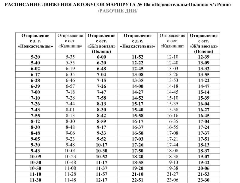 10а_рабочий_РАСПИСАНИЕ ДВИЖЕНИЯ АВТОБУСОВ МАРШРУТ1