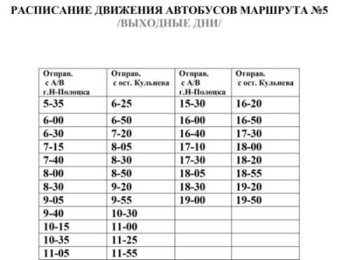 5_выходной_РАСПИСАНИЕ ДВИЖЕНИЯ АВТОБУСОВ МАРШРУТ1