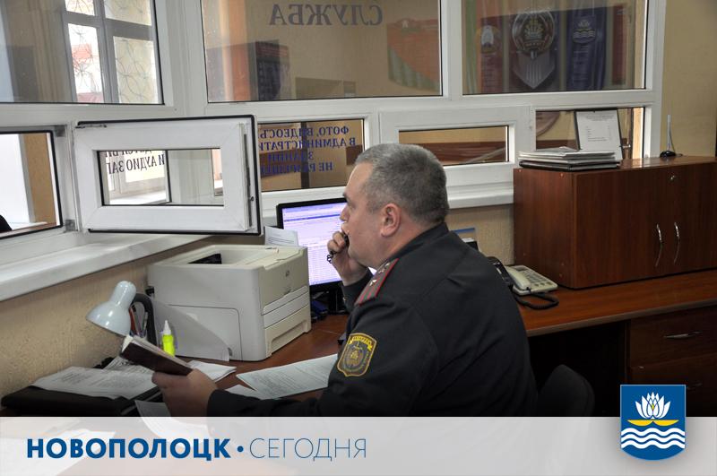 По словам ВрИОД старшего оперативного дежурного ОДС лейтенанта милиции Максима  Короткевича,   ежедневно в дежурную часть Новополоцкого ГОВД  поступает около 40 звонков