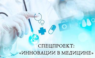 инновации в медицине