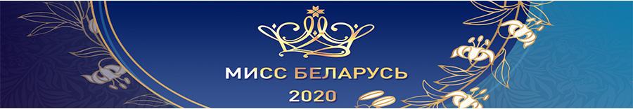 Мисс Беларусь баннер