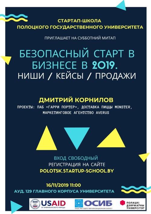 Стартап школа ПГУ ноябрь
