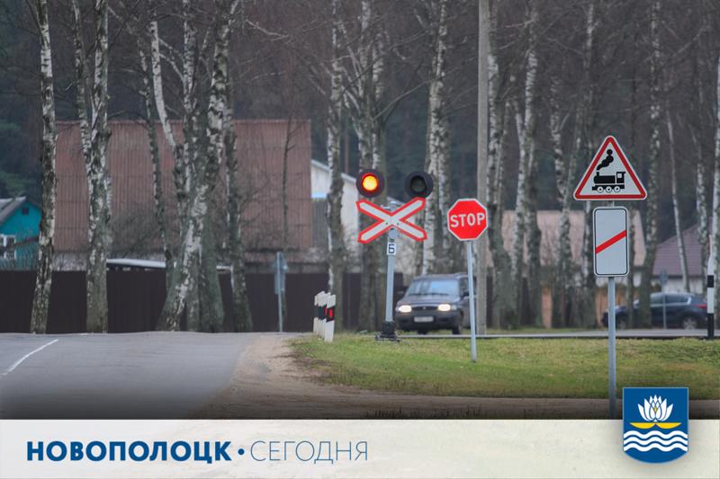 елезнодорожный переезд в микрорайоне Боровуха Новополоцка