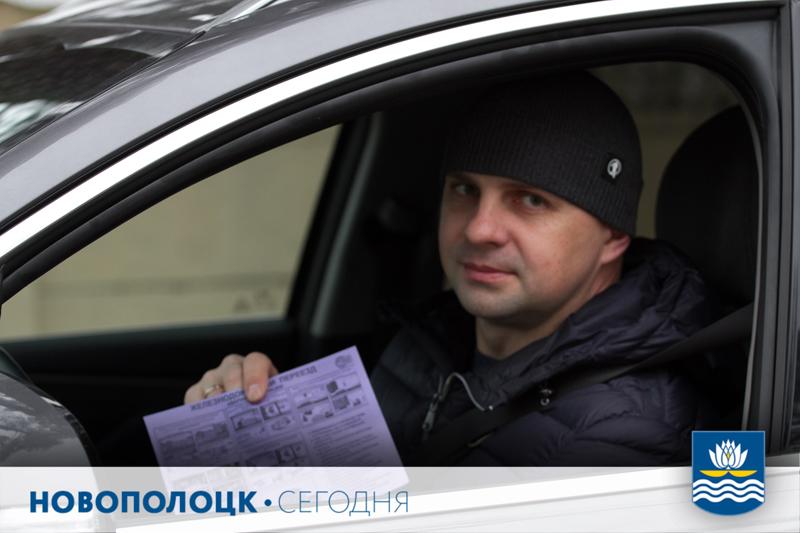 Во время рейда сотрудники отдела ГАИ Новополоцкого ГОВД напомнили водителям,  как действовать при проезде ж/д переездов