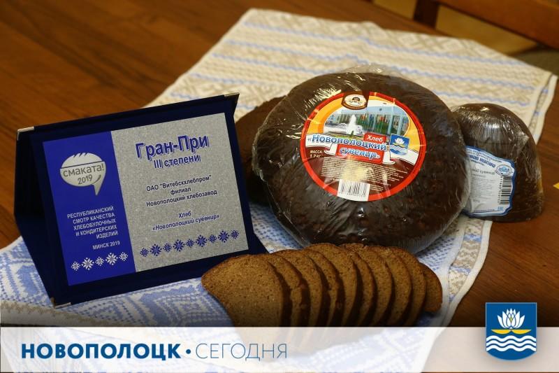 """Хлеб """"Новополоцкий сувенир"""" - удостоен Гран-при третьей степени"""