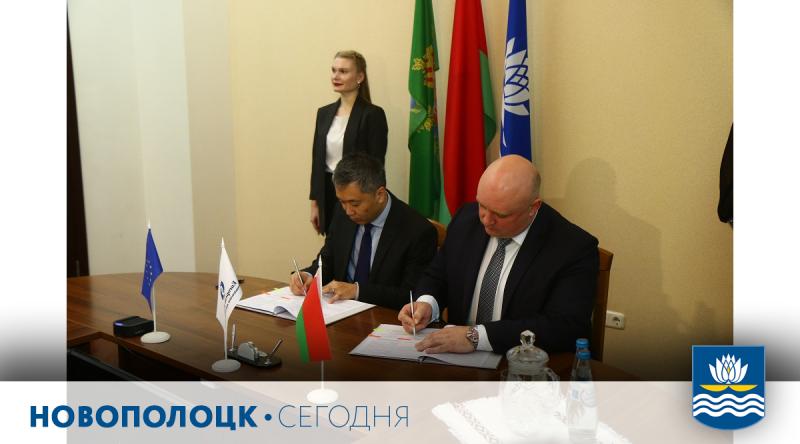 Подписи в документе поставили ведущий банкир ЕБРР Акихиро Кудо и председатель Новополоцкого горисполкома Дмитрий Демидов