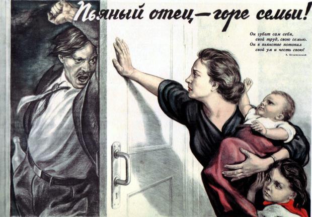 Советский плакат против пьянства