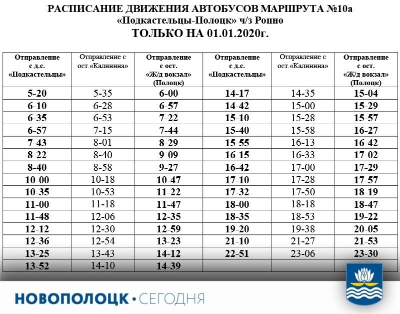 Маршрут 10 А_РАСПИСАНИЕ ДВИЖЕНИЯ АВТОБУСОВ 1.01.2020