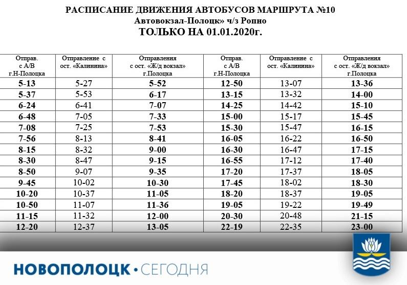 Маршрут 10_РАСПИСАНИЕ ДВИЖЕНИЯ АВТОБУСОВ 1.01.2020