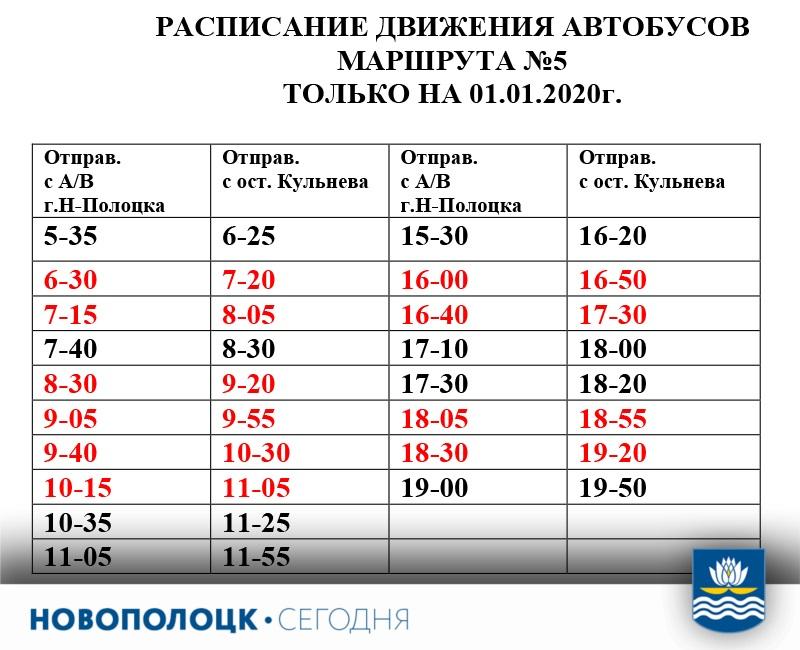 Маршрут 5_РАСПИСАНИЕ ДВИЖЕНИЯ АВТОБУСОВ_01.01.2020