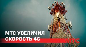 МТС увеличил скорость 4G в регионах Беларуси
