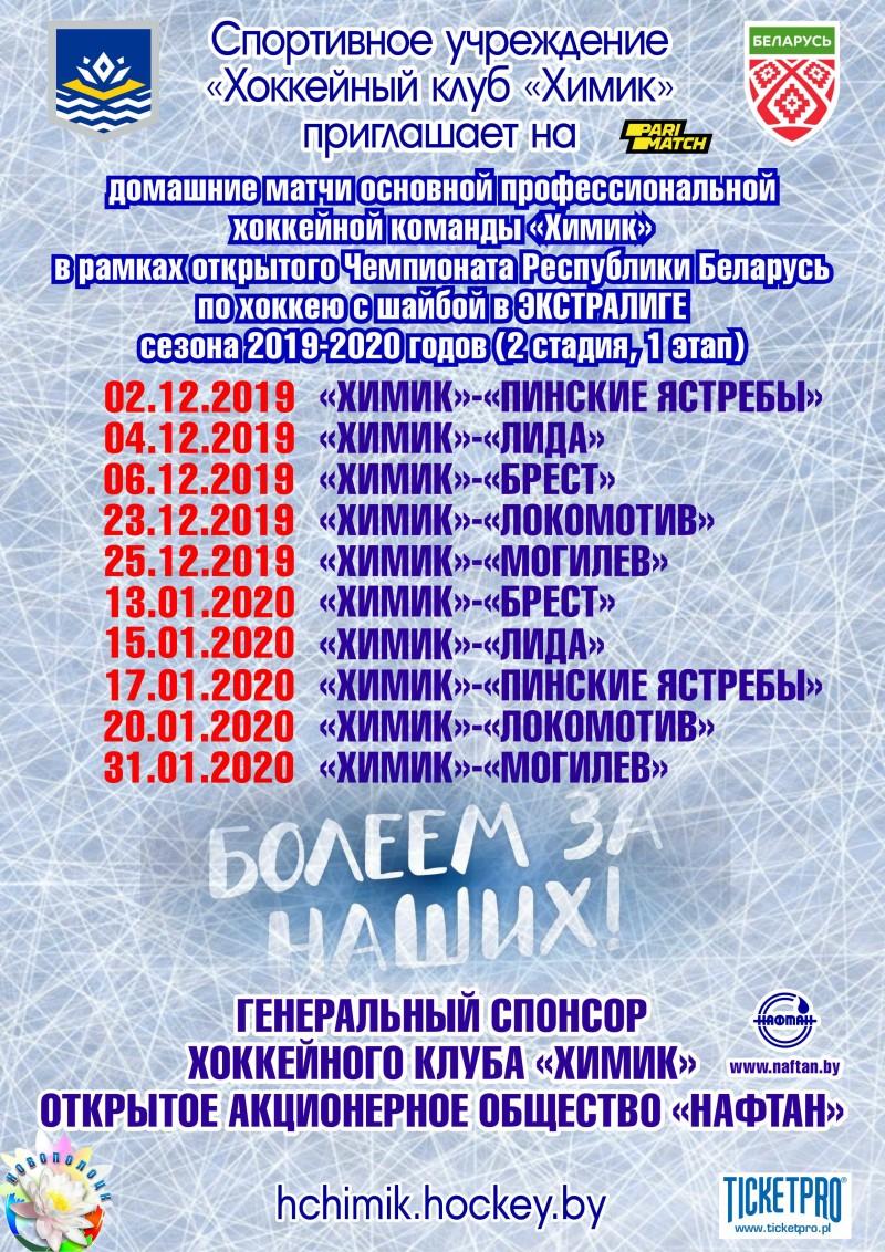 Календарь домашних матчей ХК Химик