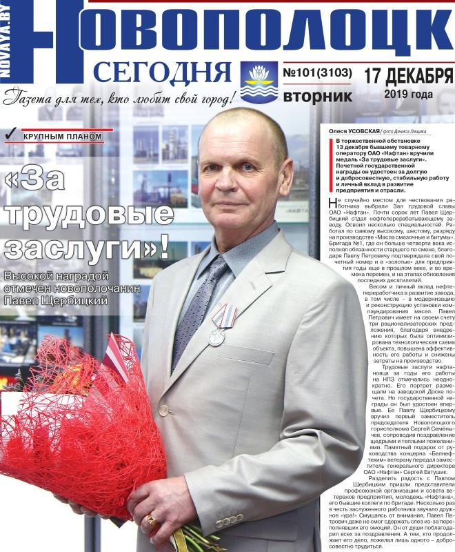 Новополоцк сегодня_2019-17-12