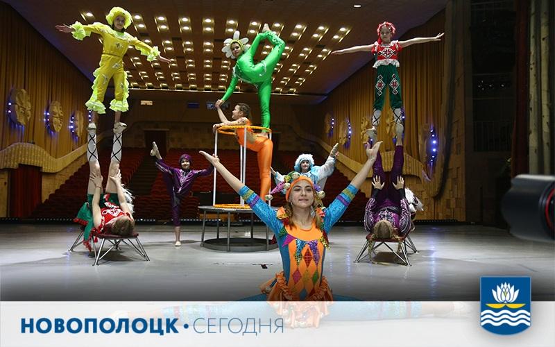 Цирк Юность