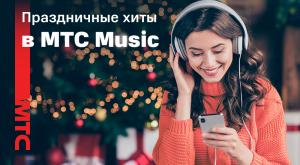 Луи Армстронг, Фрэнк Синатра, Мадонна и Бьорк: в МТС Music обновили плей-листы к новогодним праздникам